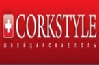 Corkstyle/Коркстайл Швейцария